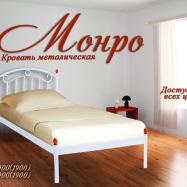 Кровать монро мини